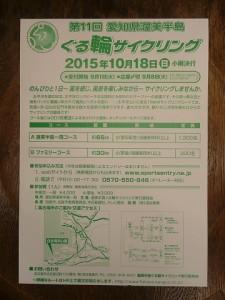 選手の快適自転車ブログ|静岡 ...